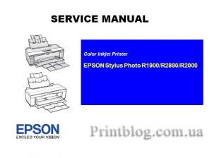 Service manual epson r1900 r2880 r2000
