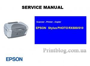Service manual Epson Stylus PHOTO RX500 510