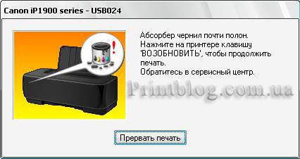 download driver canon pixma ip1800 xp