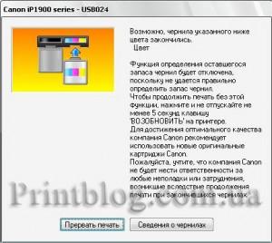 Программу Для Обнуления Картриджа Canon Ip1800