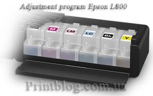Сброс памперса Epson L800