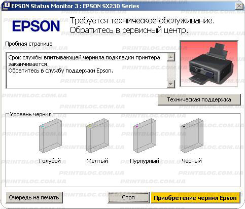 Adjustment program Epson Stylus SX235, SX235W