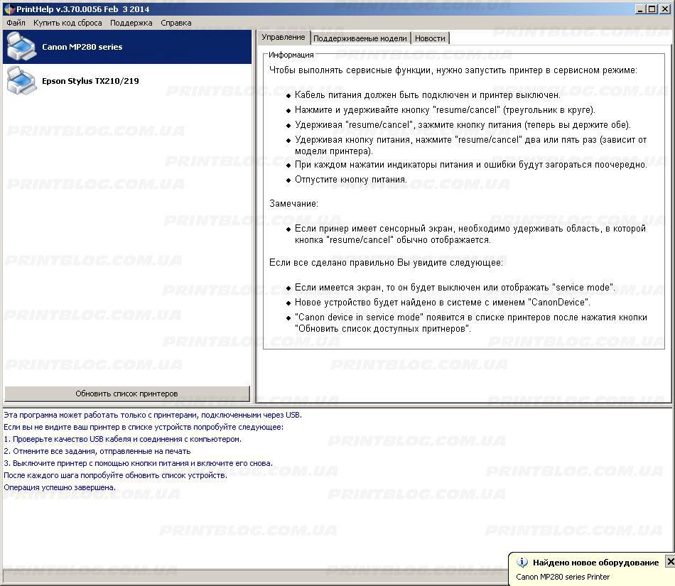 Программу Service Tool V3400
