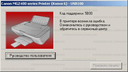 Canon MG2440 сброс памперса Код ошибки 5B00