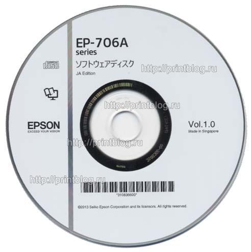 Диск с драйверами EP-706A