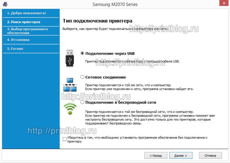 Скачать драйвер на принтер Samsung XPress M2070w