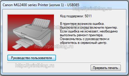 Принтер Canon ошибка 5011 - это ошибка сканера