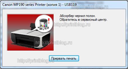 Canon Pixma MP190 сброс ошибки E27 \ Reset error E27 Canon Pixma